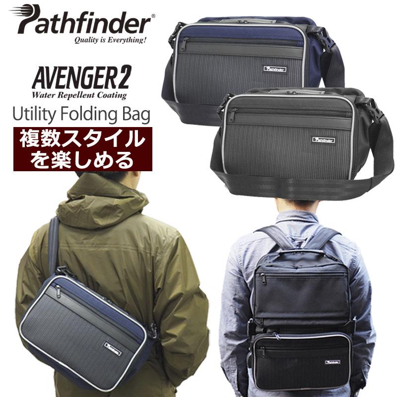 パスファインダー バッグ アベンジャー2 ユーティリティ フォールディング バッグ Utility Folding Bag バックパック リュック ショルダーバッグ ボディバッグ ビジネス PC収納 防水ポケット リフレクト加工 撥水 外部USB充電ポート付 Avenger2 Pathfinder PF1904