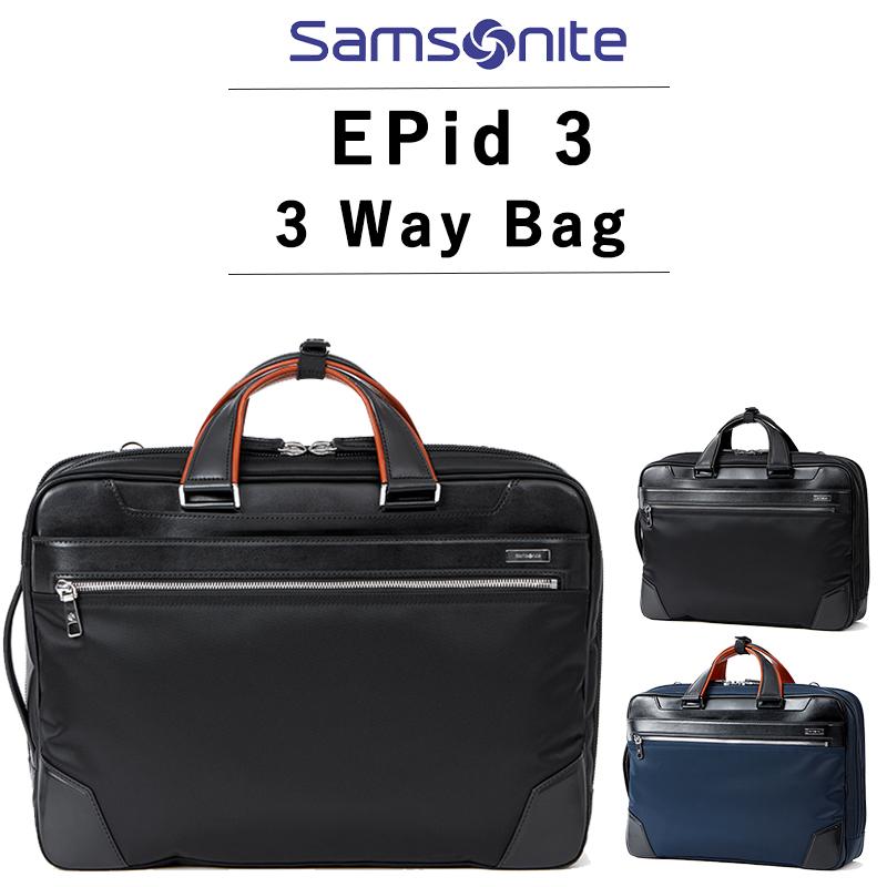 サムソナイト エピッド 3 スリーウェイバッグ ビジネスバッグ 2年保証 通勤 ビジネススタイル 多機能 就職 出張 ギフト EPid 3 3way bag GV9*003