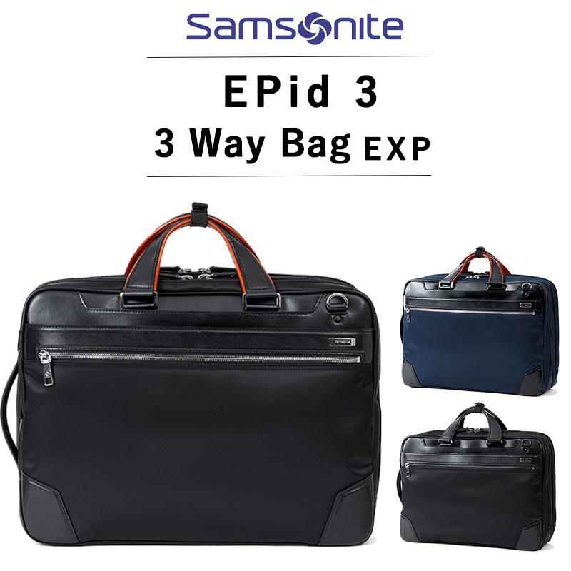 【正規販売店】【送料無料】サムソナイトビジネスバッグを代表するシリーズが、「エピッド 3」としてモディファイ サムソナイト エピッド 3 スリーウェイバッグ エキスパンダブル 容量拡張 ビジネスバッグ 2年保証 通勤 ビジネススタイル 多機能 就職 出張 ギフト EPid 3 3way bag EXP GV9*004