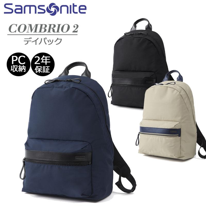 サムソナイト ビジネスバッグ コンブリオ2 デイパック COMBRIO2 Day Pack ビジネス リュック バックパック 通勤 社会人 メンズ HH1*004 Samsonite メーカー保証付 正規販売店