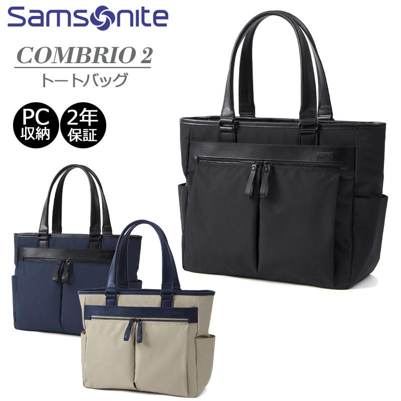 サムソナイト ビジネスバッグ コンブリオ2 トートバッグ COMBRIO2 Tote Bag ビジネス 通勤 社会人 メンズ HH1*005 Samsonite メーカー保証付 正規販売店