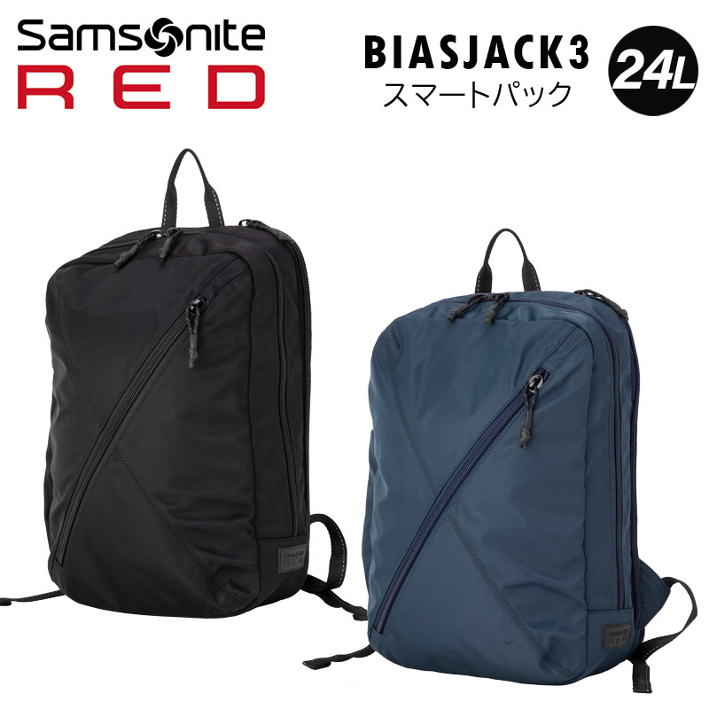 Samsonite RED サムソナイトレッド バックパック リュック ビジネス カジュアル バイアスジャック3 BIASJACK3 スマートパック Smart Pack ビジネスバッグ ビジネスリュック カジュアルバッグ 通勤 出張 旅行 24L メーカー保証2年 HI0*002