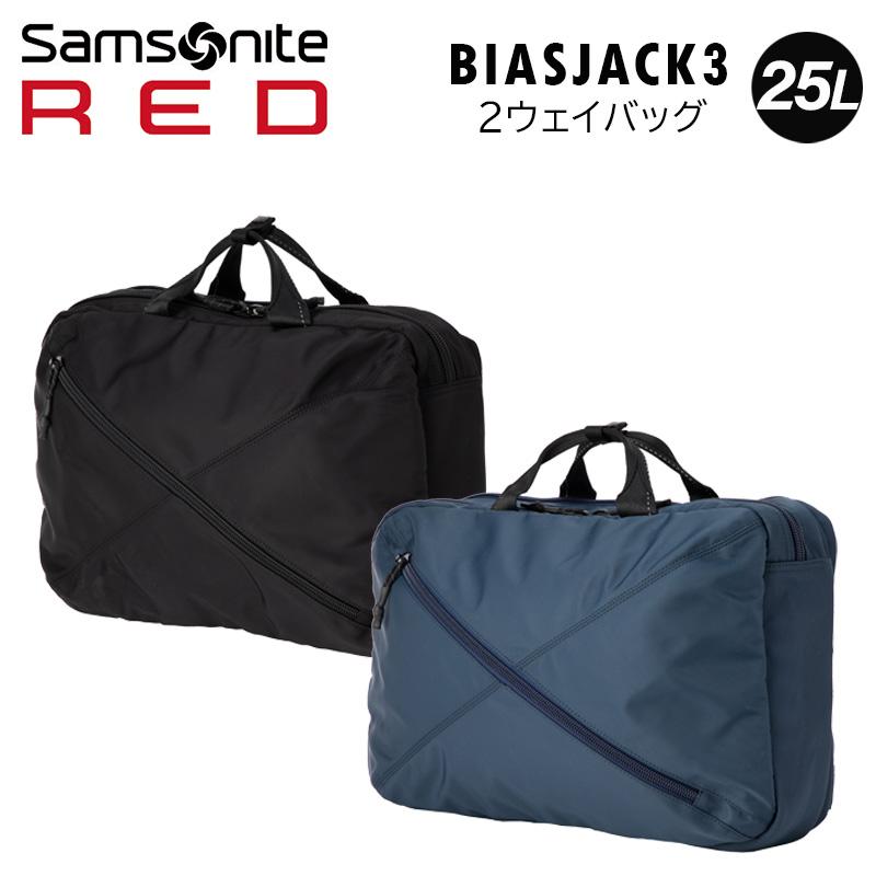 Samsonite RED サムソナイトレッド ブリーフケース バックパック リュック ビジネス カジュアル バイアスジャック3 BIASJACK3 2ウェイバッグ 2Way Bag ビジネスバッグ ビジネスリュック カジュアルバッグ 通勤 出張 旅行 25L メーカー保証2年 HI0*004