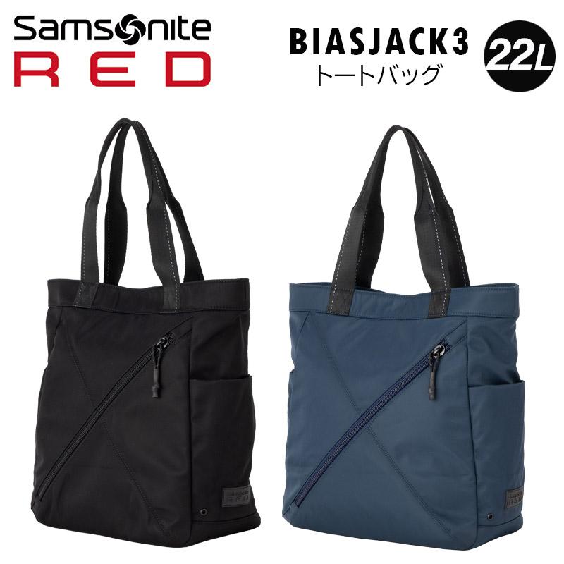Samsonite RED サムソナイトレッド トート バイアスジャック3 BIASJACK3 トートバッグ Tote Bag カジュアルバッグ 22L メーカー保証2年 HI0*009