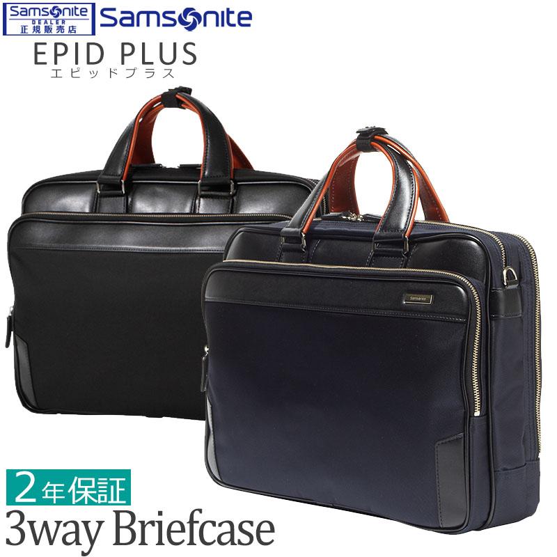 サムソナイト ビジネスバッグ エピッドプラス 3WAY ブリーフケース メンズ AH4*004