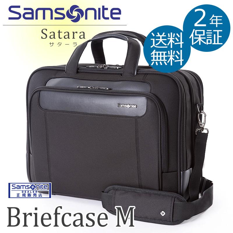サムソナイト サターラ ブリーフケースM ビジネスバッグ メンズ 出張 62S*003【セール品】【返品不可】