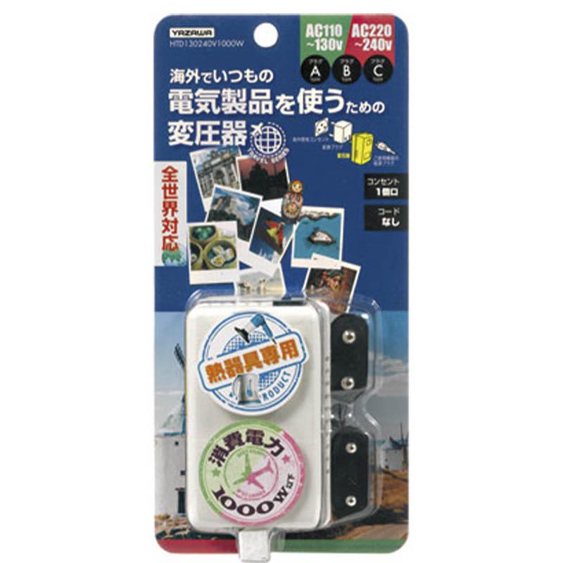 ヤザワ 海外旅行用電子式変圧器 130V-240V 1000W HTD130240V1000W HTD130240V1000W