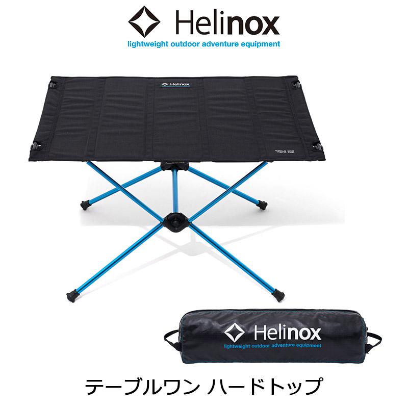 ヘリノックス Helinox テーブルワン ハードトップ 1822171