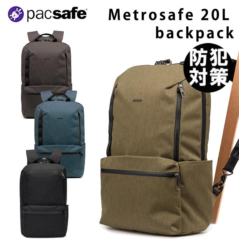 パックセーフ メトロセーフ バックパック 20L 防犯機能 セキュリティ機能 海外旅行 スキミングガード Pacsafe Metrosafe 12970285