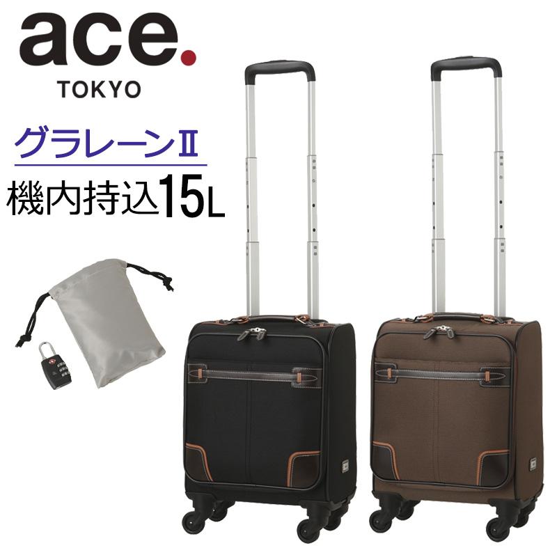 エース ace. ソフトキャリー グラレーン2 機内持込 35211 15L スーツケース 日帰り-1泊程度 軽量 レインカバー付 ソフトケース キャリーバッグ 旅行