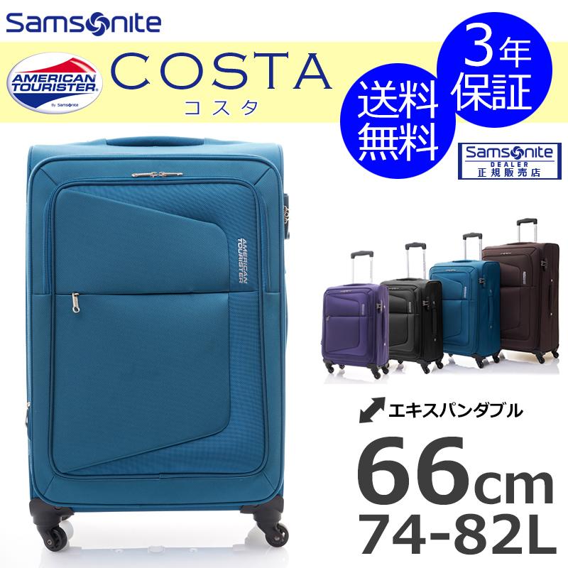 サムソナイト アメリカンツーリスター ソフトキャリーケース mサイズ 軽量 キャリーバッグ スーツケース ビジネス 出張 海外旅行 TSAロック コスタ 66cm エキスパンダブル 容量拡大 75W*002