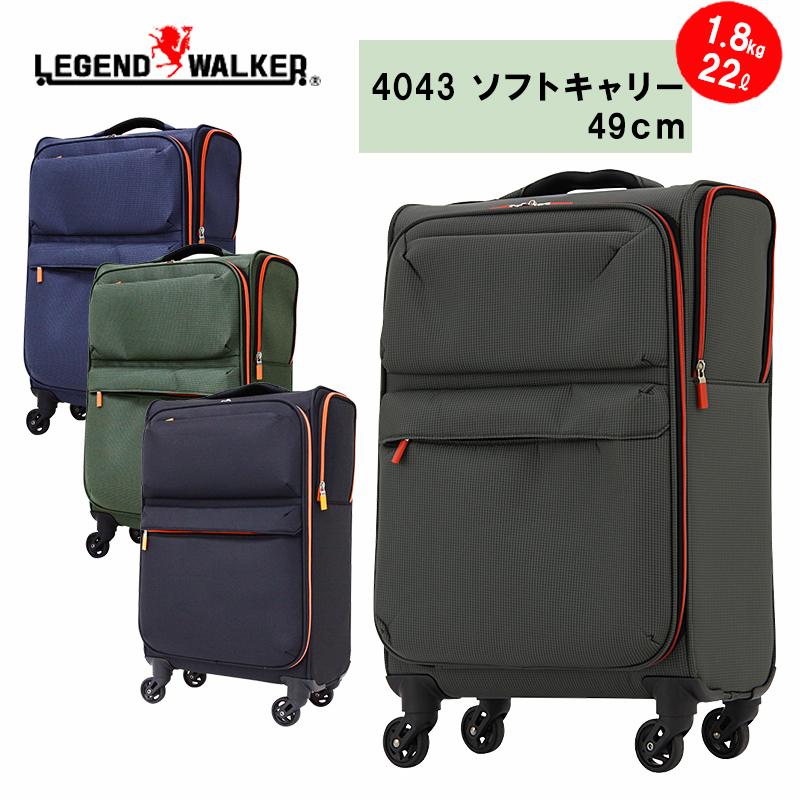 レジェンドウォーカー ソフトキャリーケース 機内持ち込み sサイズ キャリーバッグ スーツケース 超軽量 国内旅行 短期海外旅行 修学旅行 4043 49cm 4043-49