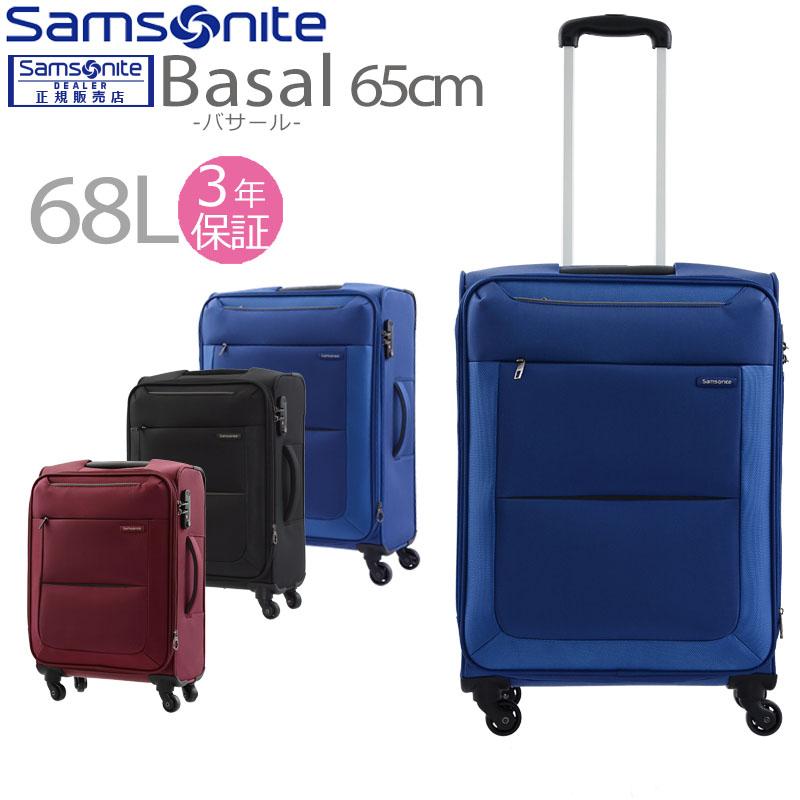 サムソナイト ソフトキャリーバッグ キャリーケース スーツケース mサイズ バサール 4輪 65cm R10*002