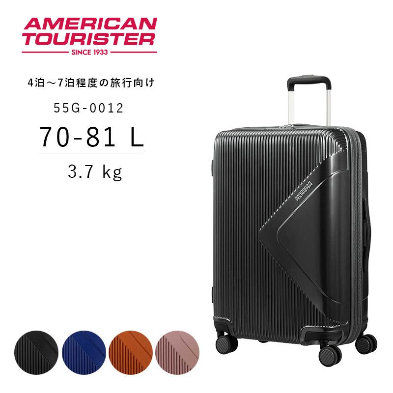 サムソナイト アメリカンツーリスター スーツケース モダンドリーム スピナー69 55G-002 70-81L エキスパンダブル 拡張機能 TSAロック スクラッチレジスタント 軽量 耐久性