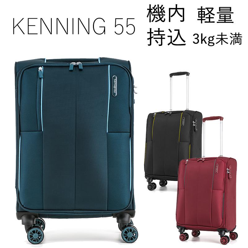 サムソナイト ソフトキャリー ケニング スピナー55 GL5*001 機内持込サイズ キャリーケース スーツケース ビジネス 出張 旅行 1泊~3泊 35L メーカー保証付 KENNING Spinner55 Samsonite セール品