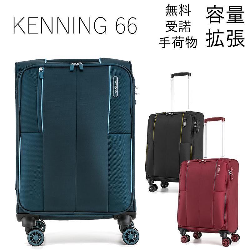 サムソナイト ソフトキャリー ケニング スピナー66 GL5*002 容量拡張機能 無料受諾手荷物サイズ キャリーケース スーツケース ビジネス 出張 旅行 5泊~7泊 72/77L メーカー保証付 KENNING Spinner66 Samsonite セール品