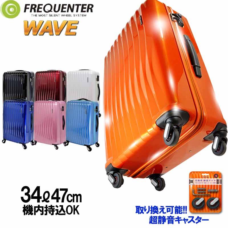 フリクエンター スーツケース 機内持ち込み sサイズ キャリーケース 静音キャスター 1泊 2泊 3泊 国内旅行 短期海外旅行 ビジネス 出張 ウェーブ ジッパー 47cm 1-622