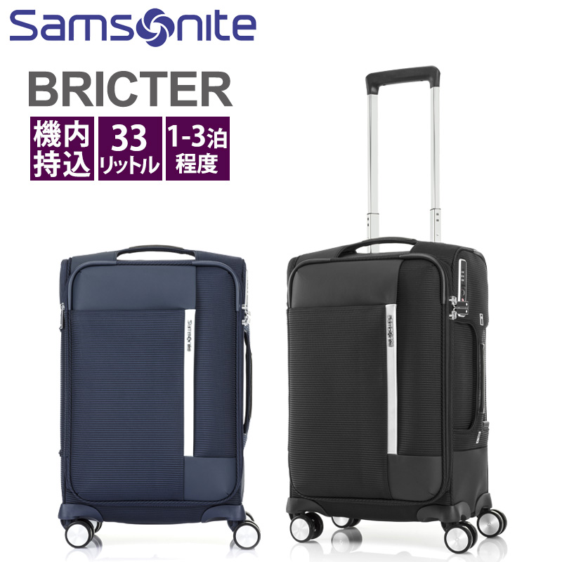 サムソナイト キャリーケース ブリクター スピナー55 GU7*001 機内持込サイズ ソフトキャリー スーツケース ビジネス 出張 旅行 1泊-3泊程度 33L メーカー保証付 Bricter Spinner55 Samsonite