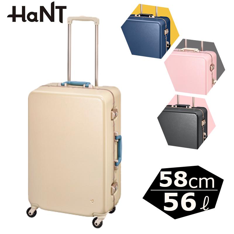 エース ハント HaNT スーツケース Sサイズ キャリーケース ハードキャリーバッグ キャスターストッパー ラミエンヌ 58cm 56L 女子旅 海外旅行 かわいい おしゃれ 05632