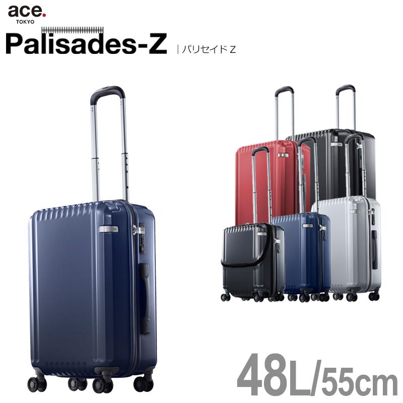 エース スーツケース Sサイズ 小型 ハード キャリーケース キャリーバッグ TSAロック ダブルキャスター パリセイドZ 55cm 05583