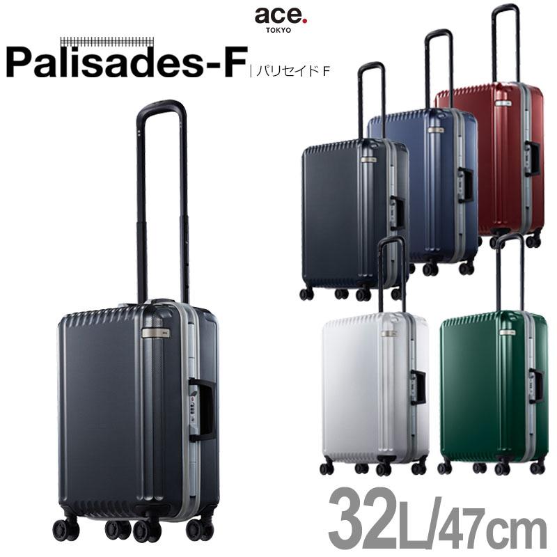 エース スーツケース パリセイドF 47cm 機内持込対応 フレームタイプ 05571【あす楽対応】
