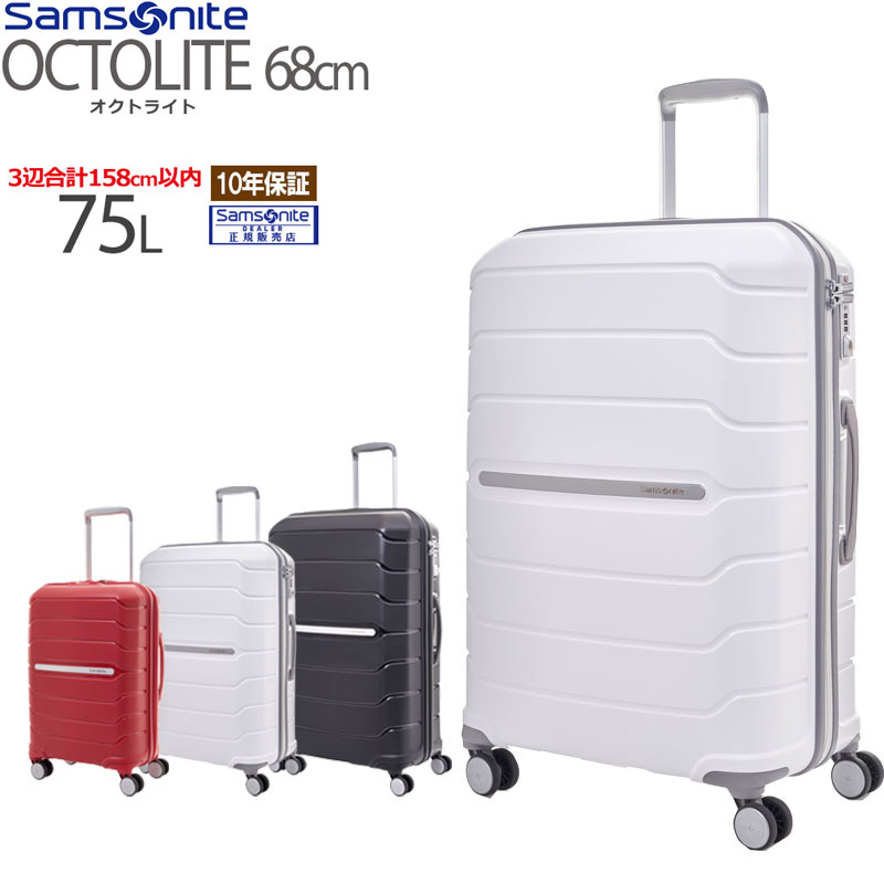 サムソナイト スーツケース mサイズ キャリーケース キャリーバッグ 軽量 ダブルホイール TSAロック 海外旅行 オクトライト 68cm I72*002