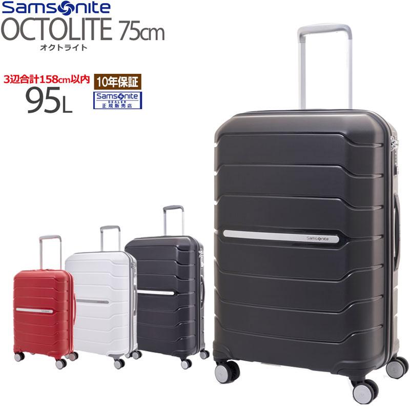 サムソナイト スーツケース lサイズ 大容量 キャリーケース キャリーバッグ 長期 海外旅行 出張 ビジネス 留学 オクトライト 75cm I72*003