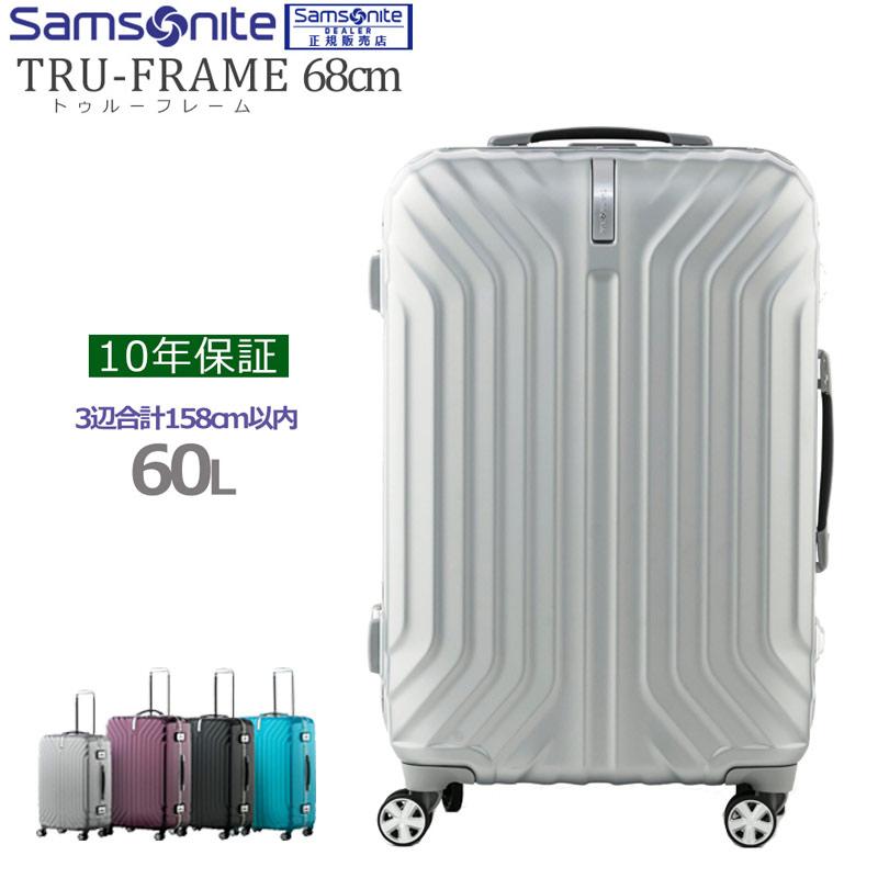 サムソナイト Samsonite スーツケース mサイズ トゥルーフレーム 68cm キャリーケース ハードキャリー 海外旅行 フレームタイプ I00*002