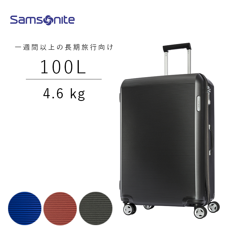 サムソナイト samsonite スーツケース Lサイズ 大型 ハードキャリーケース キャリーバッグ 留学 長期 海外旅行 TSA アーク ARQ 75cm AZ9*003【OV100】