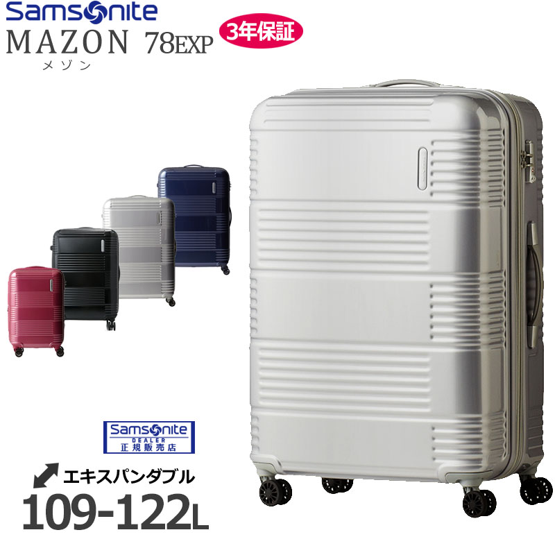 サムソナイト samsonite lサイズ スーツケース lサイズ 大型 キャリーケース キャリーバッグ メゾン 78cm 大型 長期 エキスパンダブル 大容量 留学 長期 海外旅行 AE6*003【OV100】【セール品】【返品不可】, 最高の品質の:9d2c89e3 --- sunward.msk.ru
