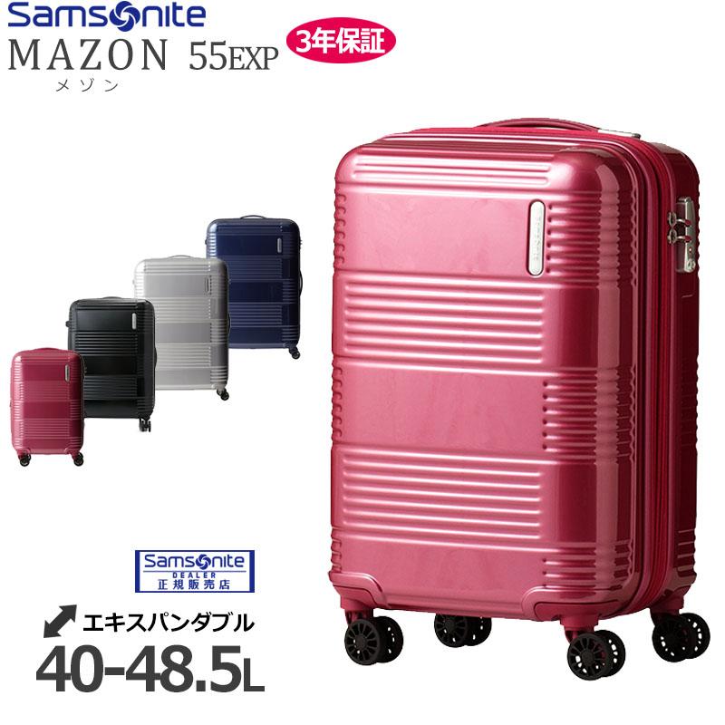 サムソナイト samsonite スーツケース sサイズ 小型 キャリーケース キャリーバッグ ハード TSAロック ファスナー メゾン 55cm エキスパンダブル 容量拡大 AE6*001【セール品】【返品不可】