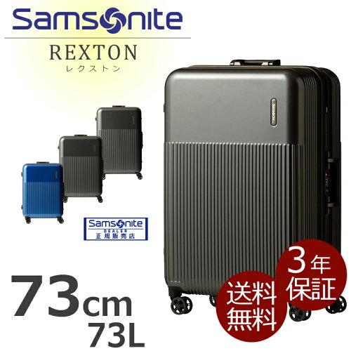 サムソナイト samsonite スーツケース mサイズ キャリーケース キャリーバッグ 海外旅行 ビジネス 出張 4泊-7泊 レクストン 73cm フレームタイプ AY7*002【セール品】【返品不可】
