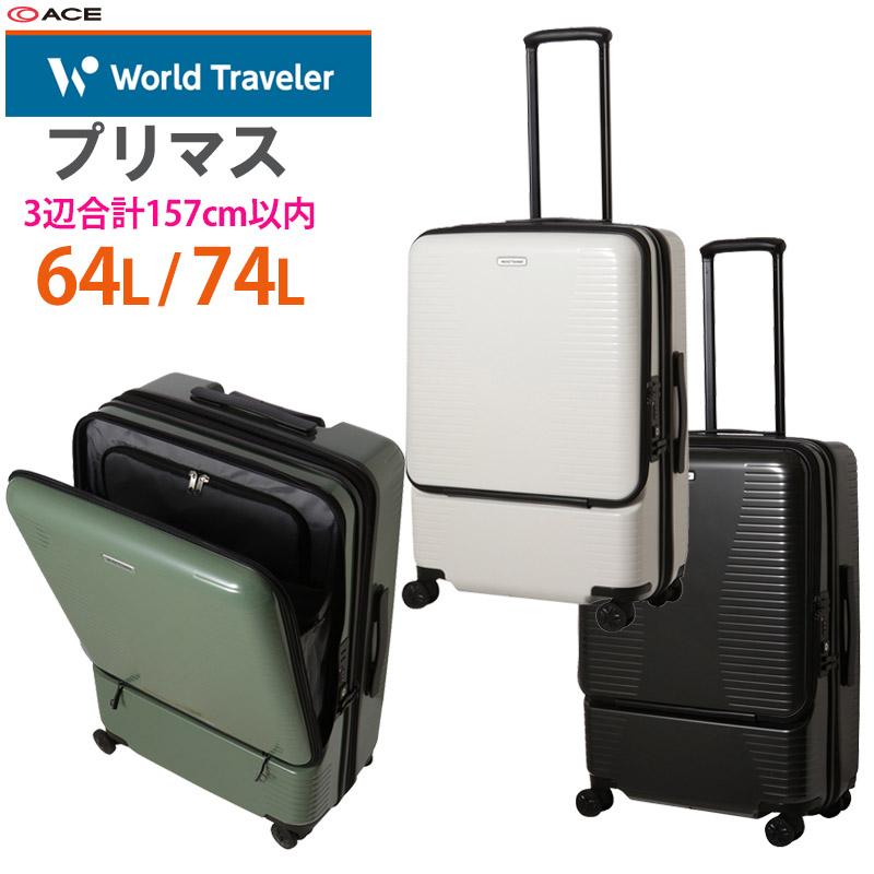 エース ワールドトラベラー スーツケース プリマス 06702 無料受託手荷物サイズ エキスパンダブル キャスターストッパー フロントポケット キャリーケース 海外旅行 出張 ビジネス ACE World Traveler PLYMOUTH 5泊-7泊程度