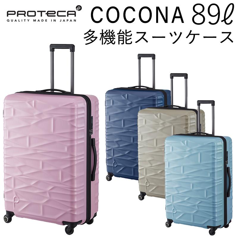 プロテカ ココナ proteca cocona ハードスーツケース 3年保証 スーツケース キャリーケース 75cm 89L Lサイズ キャスターストッパー 日本製 海外旅行 長期旅行 出張 修学旅行 ACE 01944