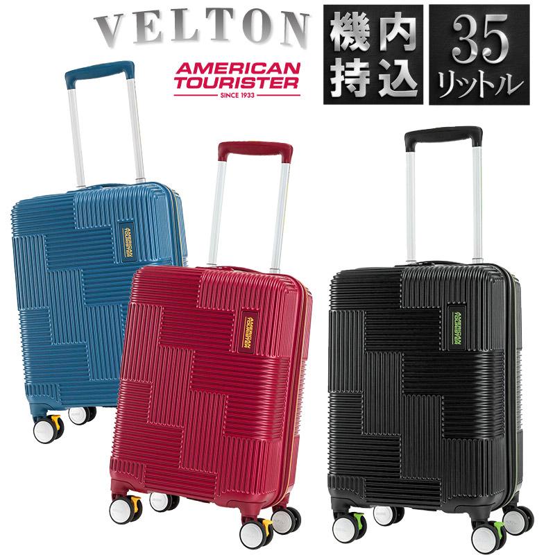 アメリカンツーリスター ヴェルトン VELTON スピナー55 35L Sサイズ スーツケース 機内持ち込み 158cm以内 無料受託手荷物 USBポート キャリーケース キャリーバッグ GL7-001 サムソナイト 1~3泊 国内旅行 短期旅行