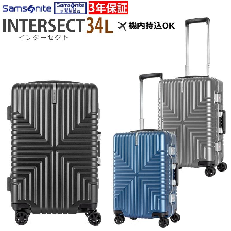 サムソナイト Samsonite スーツケース 機内持込み 【Intersect Spinner 55】-インターセクト- 55cm 34L ダブルホイール フレーム 海外旅行 修学旅行 ビジネス メーカー保証付 GV5*001 スピナー55【セール品】【返品不可】