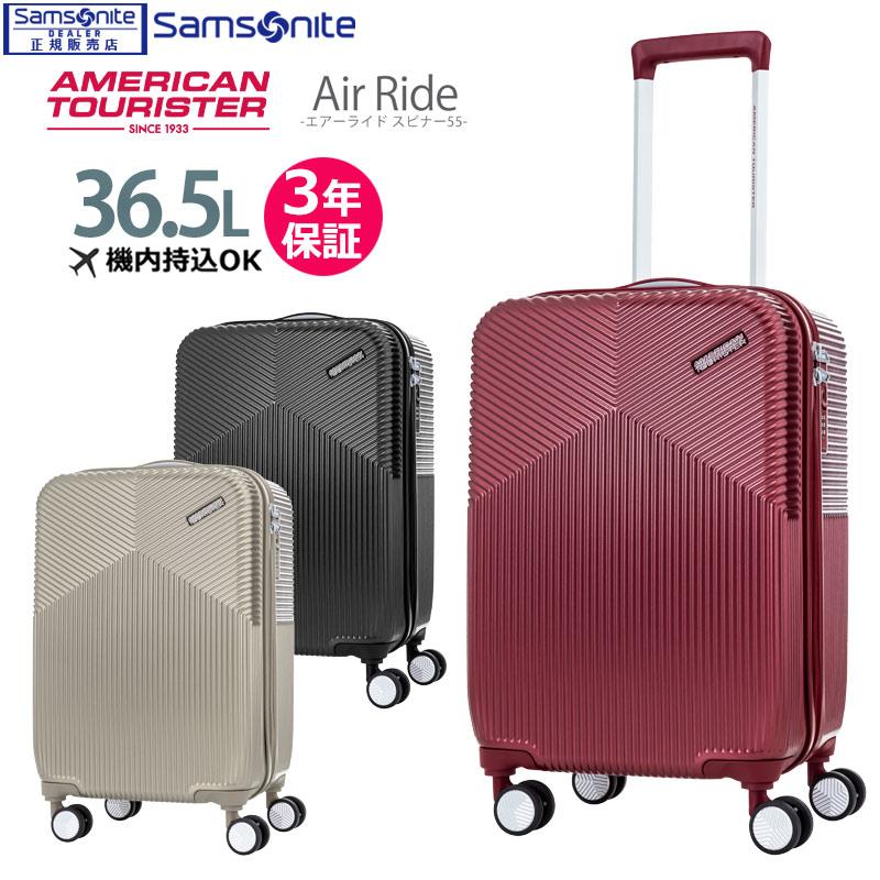 サムソナイト アメリカンツーリスター スーツケース 機内持ち込み Sサイズ キャリーケース キャリーバッグ 【Air Ride Spinner 55】-エアーライド- 55cm 36.5L ダブルホイール 軽量 海外旅行 修学旅行 出張 ビジネス DL9*001 スピナー55