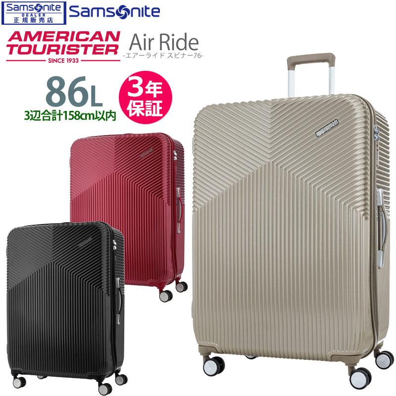 サムソナイト アメリカンツーリスター スーツケース Lサイズ キャリーケース キャリーバッグ 【Air Ride Spinner 76】-エアーライド- 76cm 86L ダブルホイール 大容量 海外旅行 修学旅行 出張 ビジネス DL9*006 スピナー76