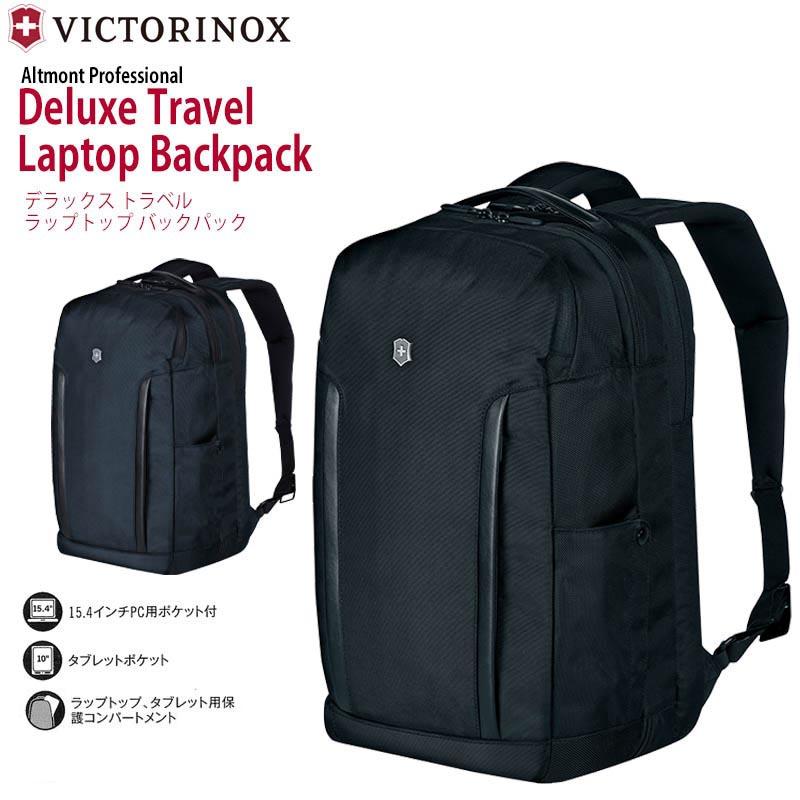 ビクトリノックス リュック デラックス トラベル ラップトップ バックパック 602155 ビジネスバッグ 通勤 ビジネスリュック PC メンズ アルトモントプロフェッショナル VICTORINOX Altmont Professional