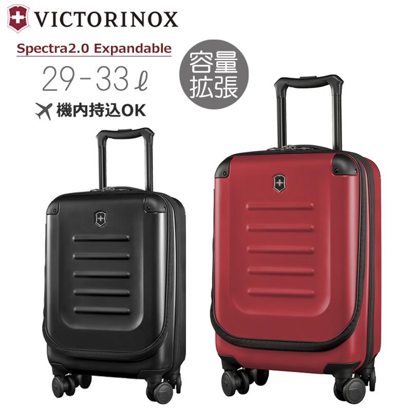 ビクトリノックス Spectra2.0 スペクトラ2.0 スペクトラ エキスパンダブル コンパクト グローバル キャリーオン スーツケース 小型 Sサイズ 601383 601284 キャリーケース 機内持込 容量拡張 フロントドア ビジネス 出張 海外旅行 国内旅行 メーカー保証付 VICTORINOX 29-33L