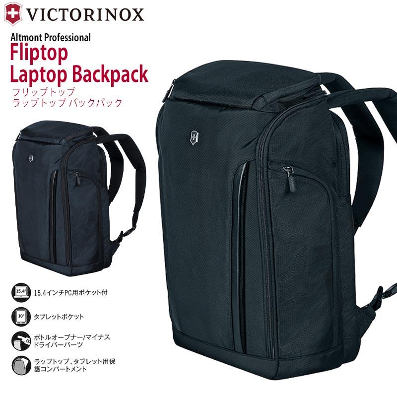 【MONOMAX掲載】ビクトリノックス VICTORINOX フリップトップ ラップトップ バックパック TLU602153 ビジネスバッグ リュック ビジネスリュック メンズ