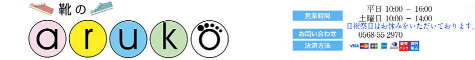靴のaruko:靴の事ならarukoにお任せください。