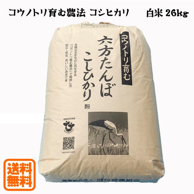 こうのとり米 白米(26kg)令和元年産 六方たんぼのコシヒカリ コウノトリ育む農法 兵庫県産【送料無料】
