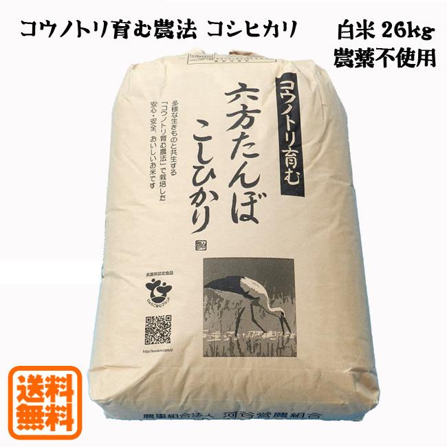 こうのとり米 白米(26kg)農薬不使用 令和元年産 六方たんぼのコシヒカリ コウノトリ育む農法 兵庫県産【送料無料】