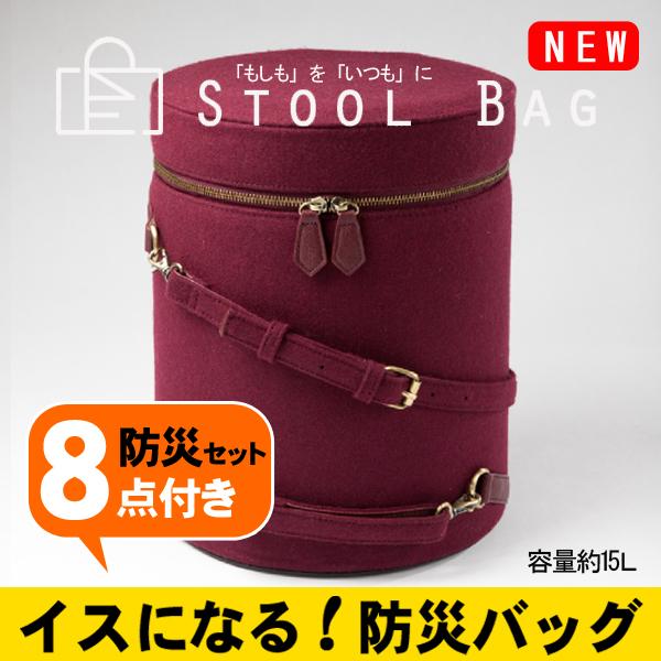 【送料無料】イス型 防災バッグ 防災グッズ袋 8点セット付き【SB200】