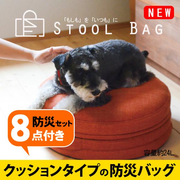 【送料無料】クッション型 防災バッグ 防災グッズ袋 8点セット付き【SB500】