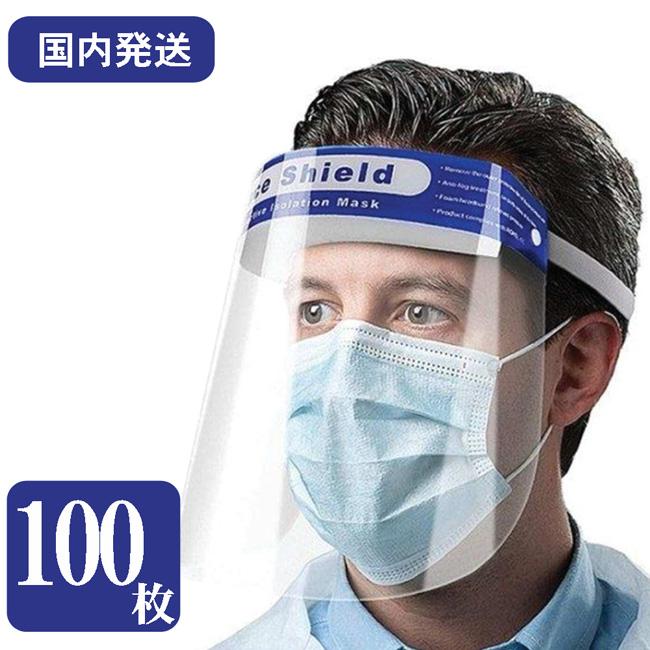 【国内発送】フェイスシールド 超軽量 超透明 両面防曇 飛沫防止 感染対策 簡易 フェイスガード 100枚【送料無料】