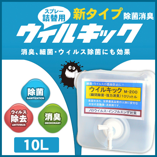ノロウィルス 除菌 強力消臭 スプレー 詰替用 業務用 10L【送料無料】