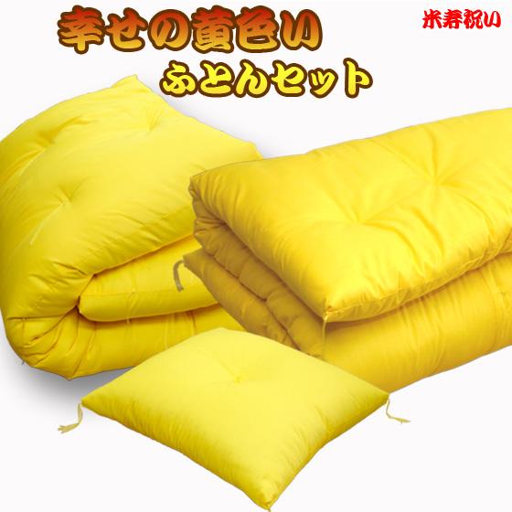 【かわにし謹製】黄色い布団 ふとんセット【送料無料】