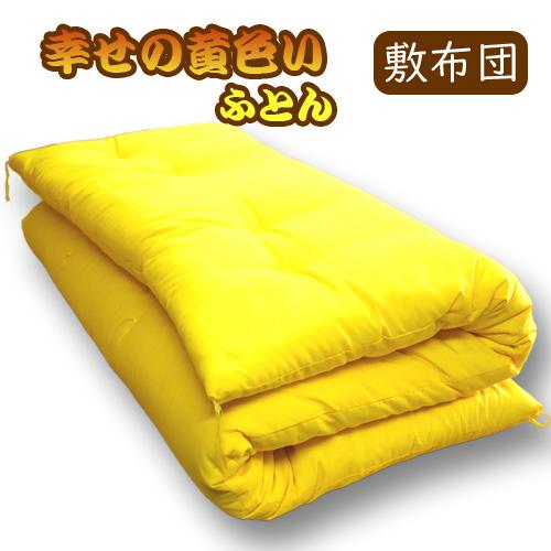 【かわにし謹製】黄色い布団 敷きふとん シングル【送料無料】